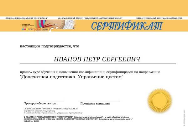 Сертификат О Прохождение Курсов Образец