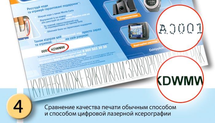 Сравнение качества печати обычным способом (персонализация промышленной струйной печатью, принтеры с низким разрешением и т.д.) и способом цифровой лазерной ксерографии
