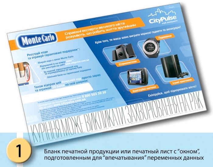 Бланк печатной продукции или печатный лист с окном, подготовленным для впечатывания переменных данных